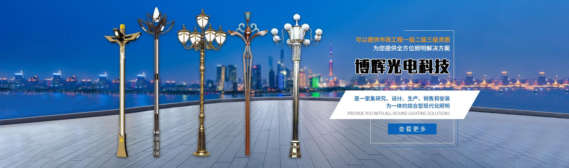 扬州博辉光电科技有限公司